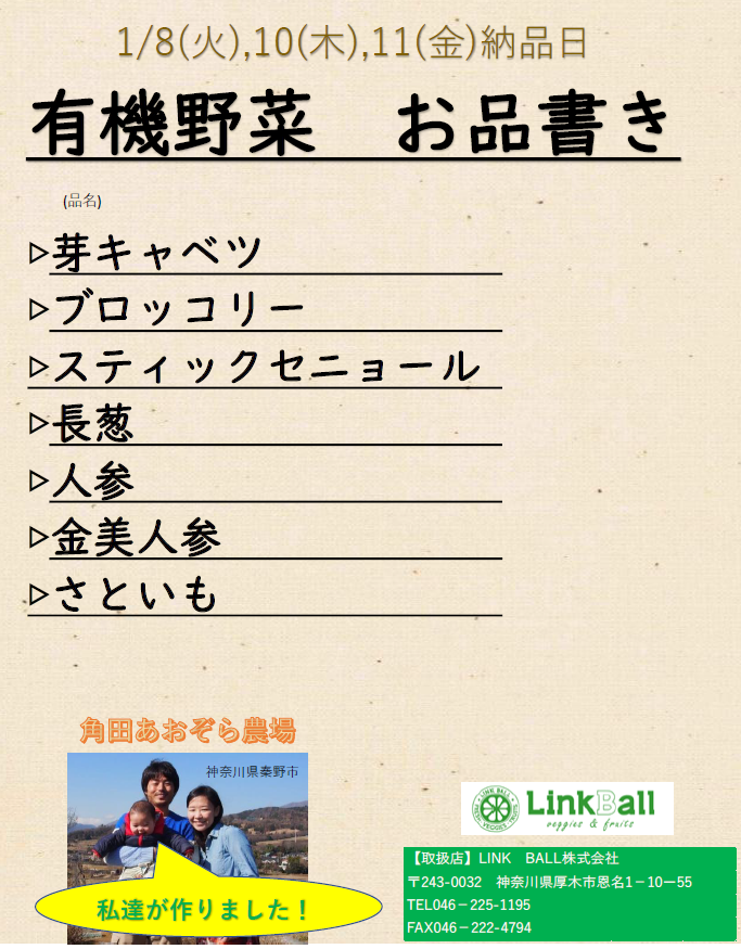 2019年1月7日~有機野菜お品書き