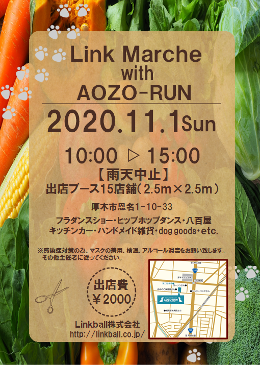 Link Marche with AOZO-RUNイベント開催!!