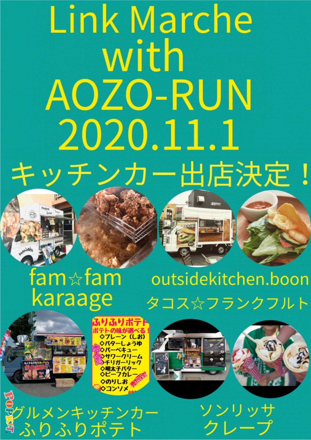 Link Marche with AOZO-RUNイベントキッチンカー決定!!