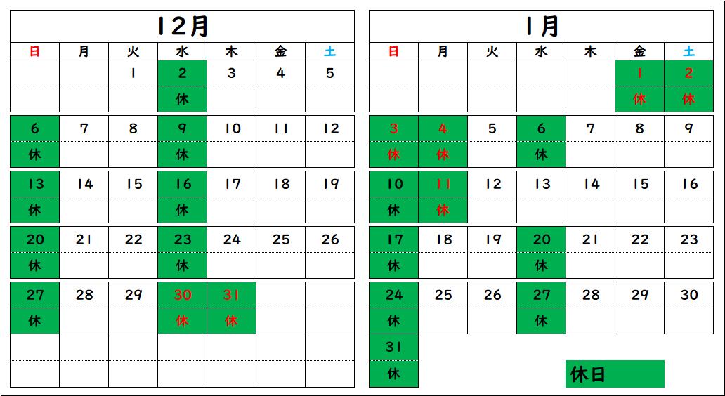 冬季休業のお知らせ2020/12/30(水)~2021/1/4(月)